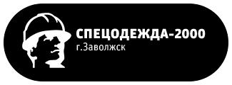 """ООО """"Спецодежда-2000"""" г. Заволжск"""